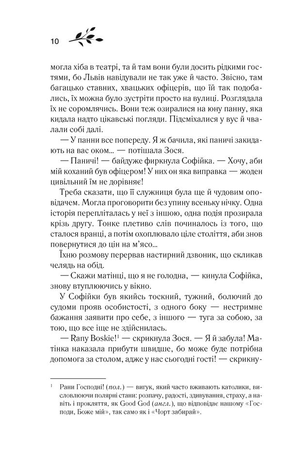 Яблуневі квіти, Юрій Кирик 8
