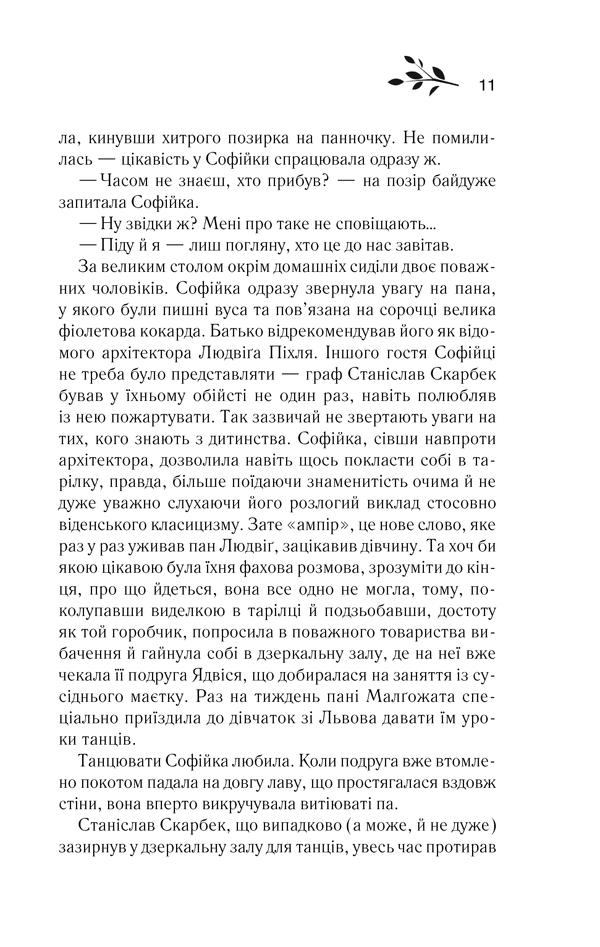 Яблуневі квіти, Юрій Кирик 9