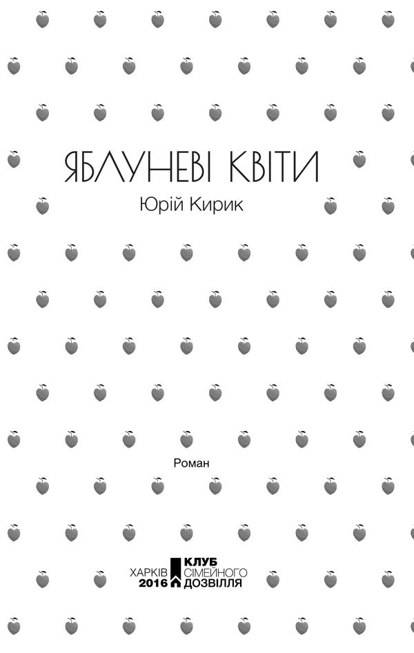Яблуневі квіти, Юрій Кирик 1