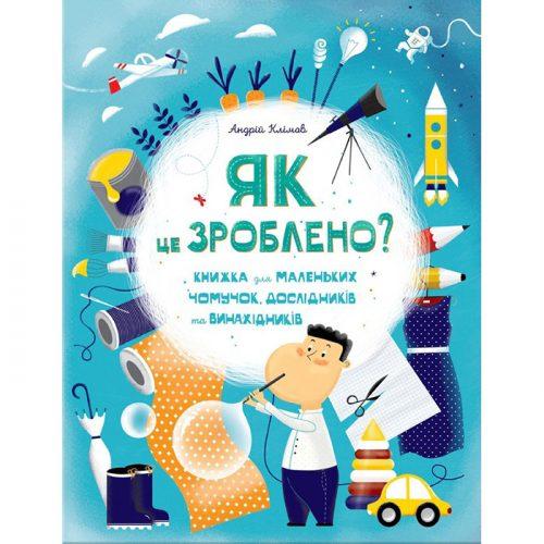 Як це зроблено, Андрій Клімов купити онлайн в інтернет магазині книг Bukio