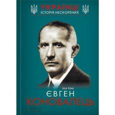 Купити книгу Євген Коновалець, історія нескоренцих, великі українці, Іван Хома в інтернет магазині Bukio