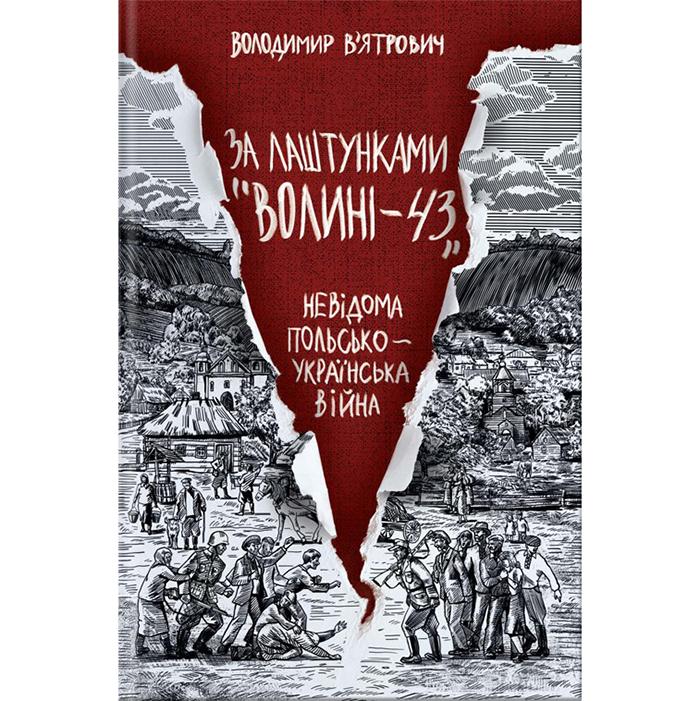 Купити книгу За лаштунками волині, польсько українська війна, Володимир В'ятрович в інтернет магазині книг Bukio