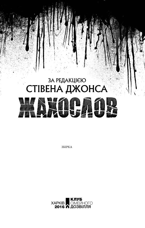 Жахослов книга 2