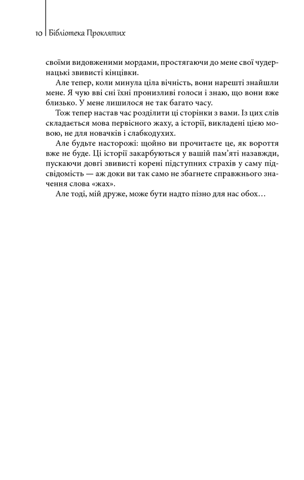 Жахослов книга 6