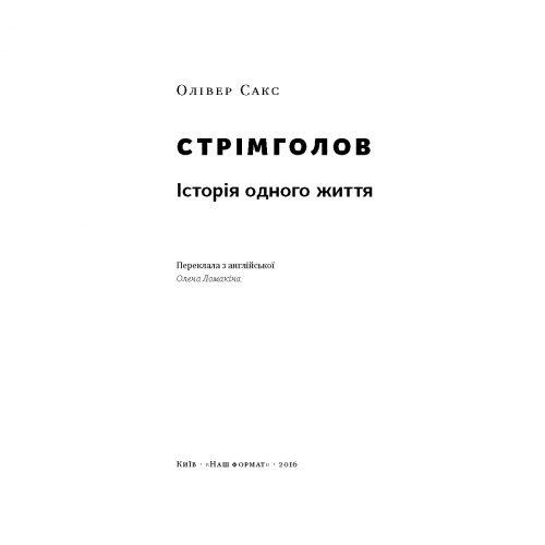 043b_sacks-oliver_strimgolov01