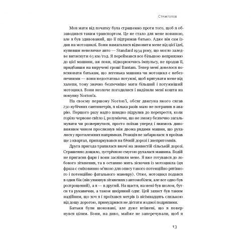 043b_sacks-oliver_strimgolov05