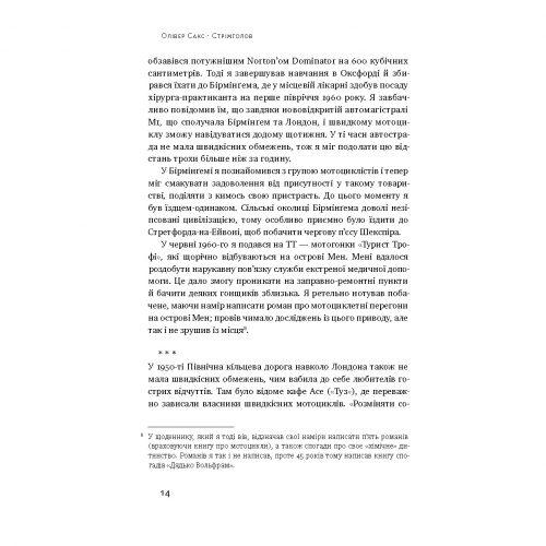 043b_sacks-oliver_strimgolov06