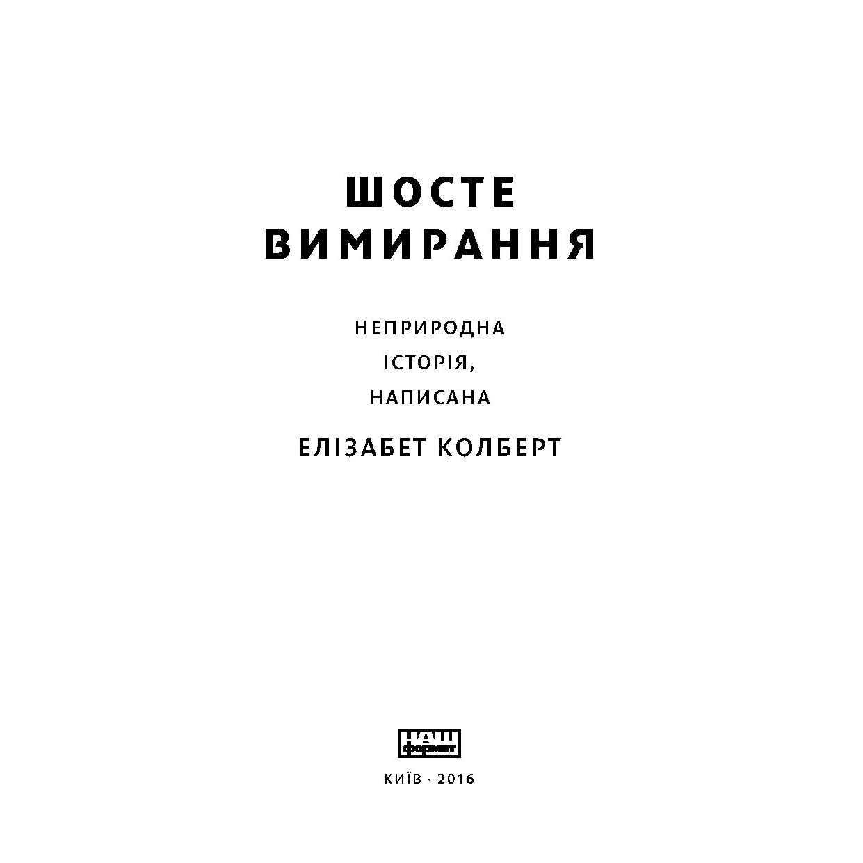 045_kolbert-elizabet_shoste-vymyrannja_prev