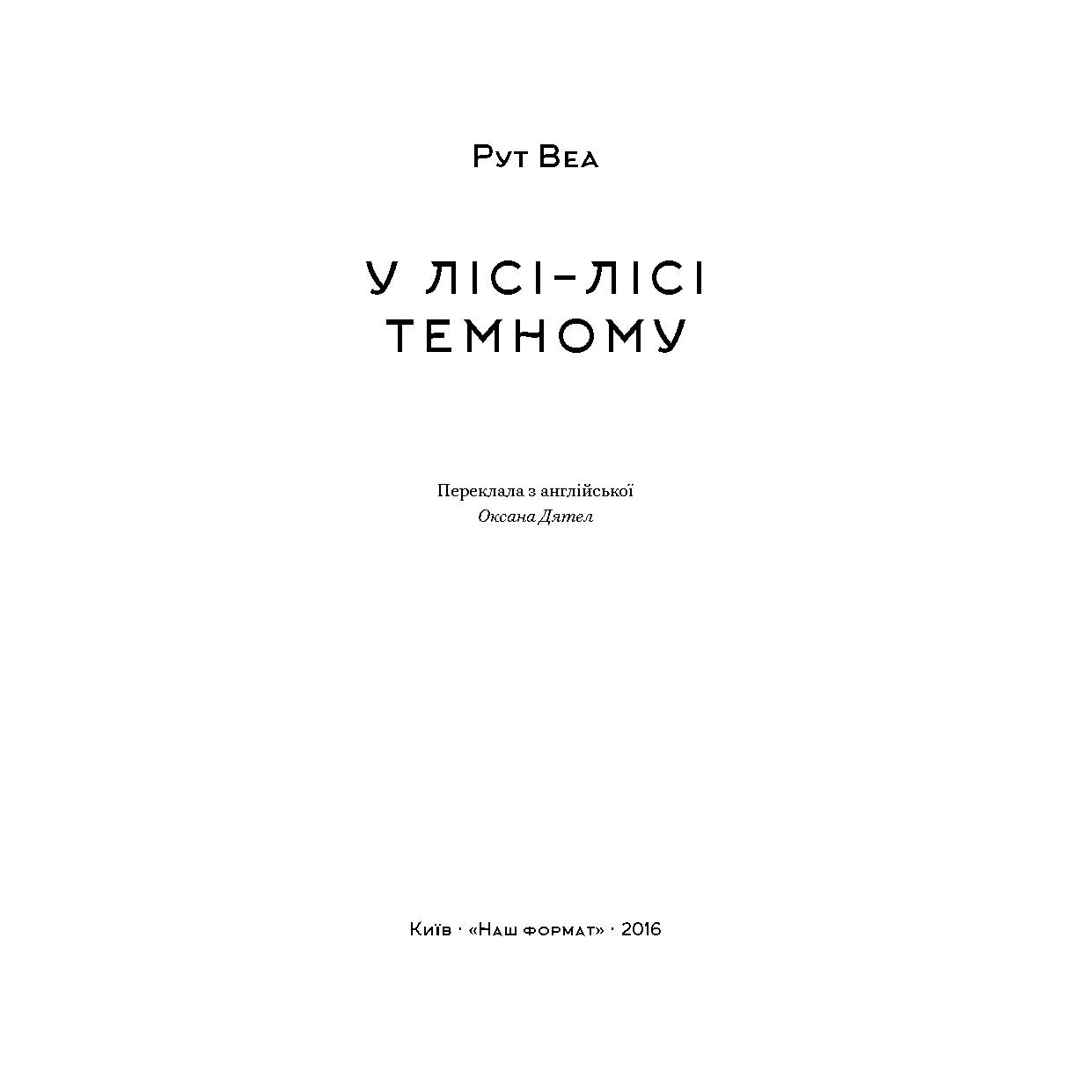 068_ware-ruth_u-lisi-lisi-temnomu01