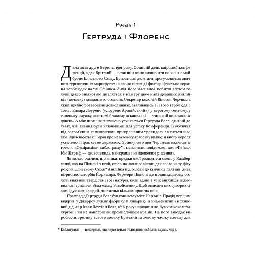 069_howell-georgina_koroleva-pusteli03