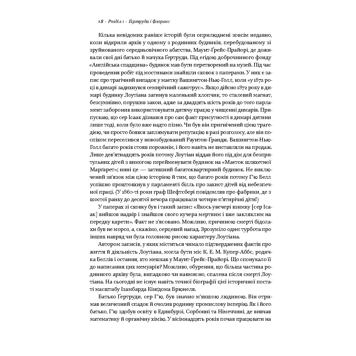 069_howell-georgina_koroleva-pusteli06