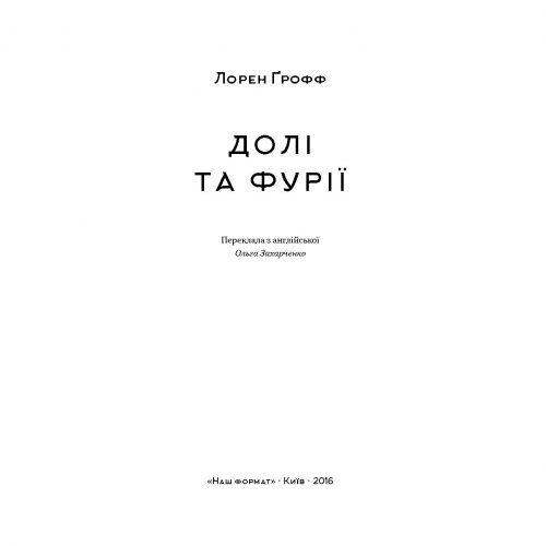 070_groff-lauren_doli-ta-furii_prev01