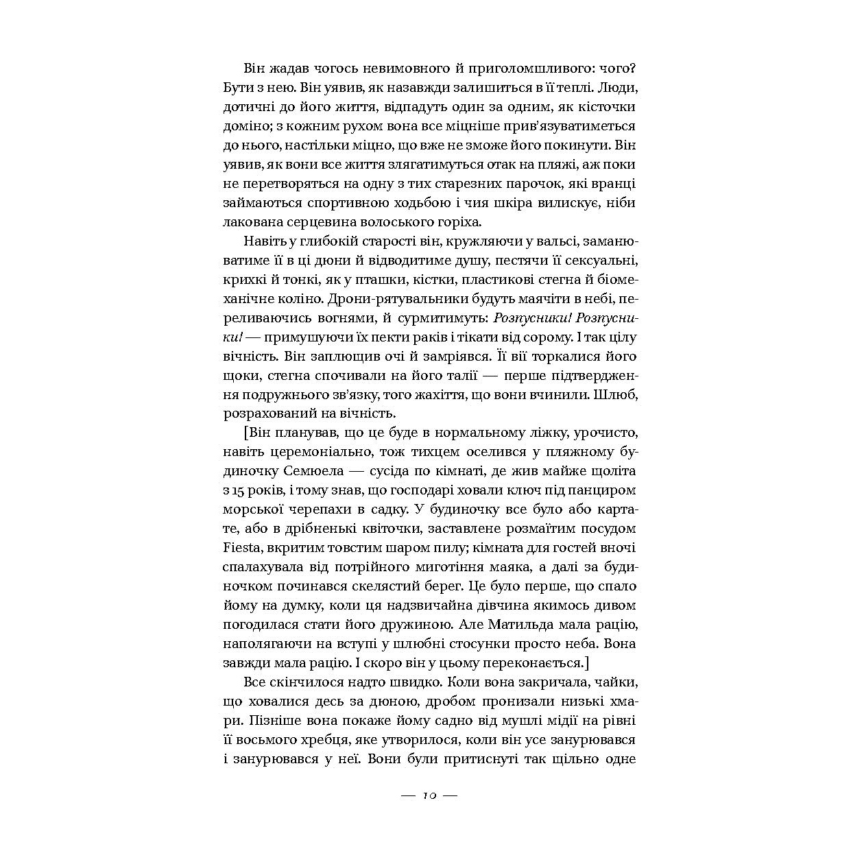070_groff-lauren_doli-ta-furii_prev03