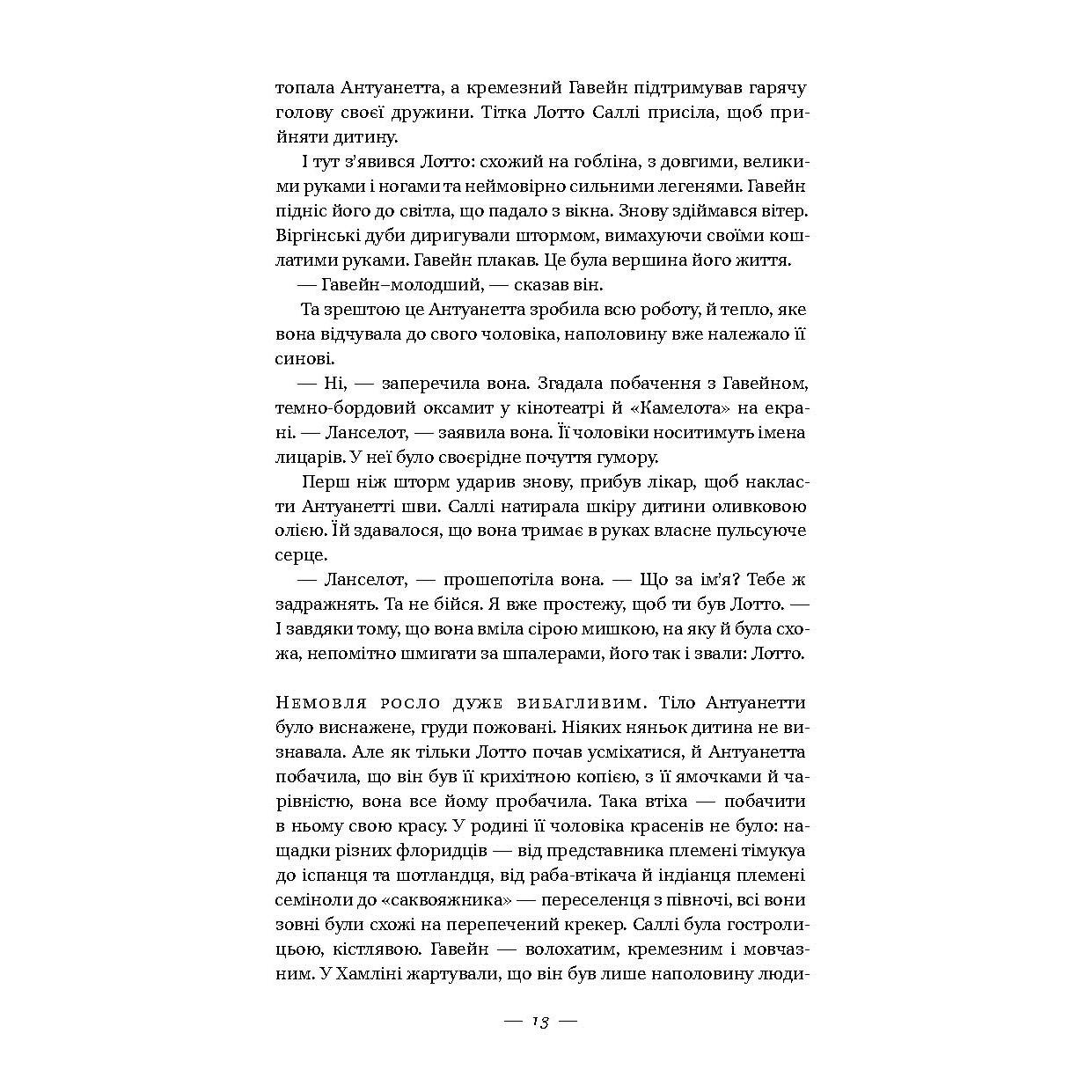070_groff-lauren_doli-ta-furii_prev06