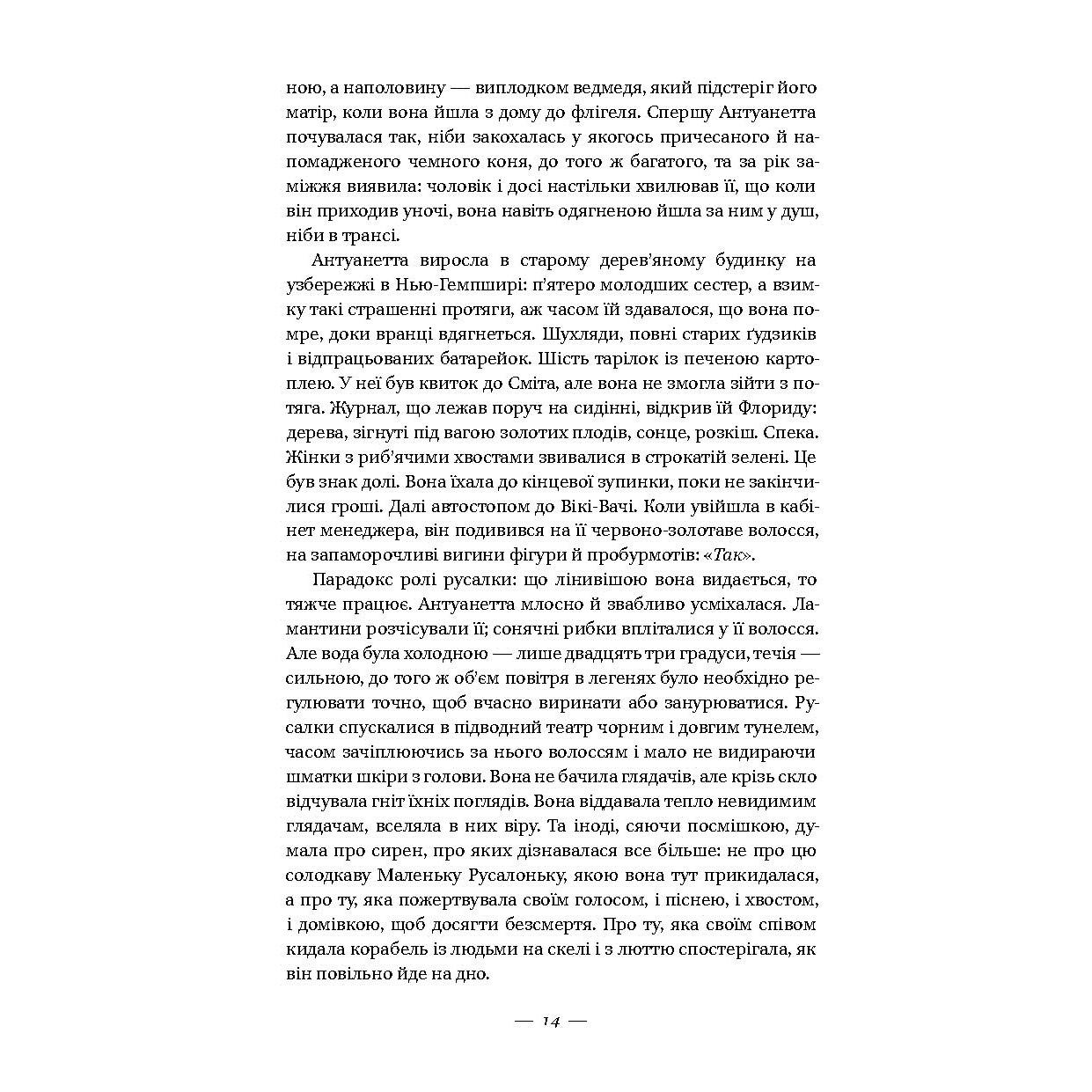 070_groff-lauren_doli-ta-furii_prev07