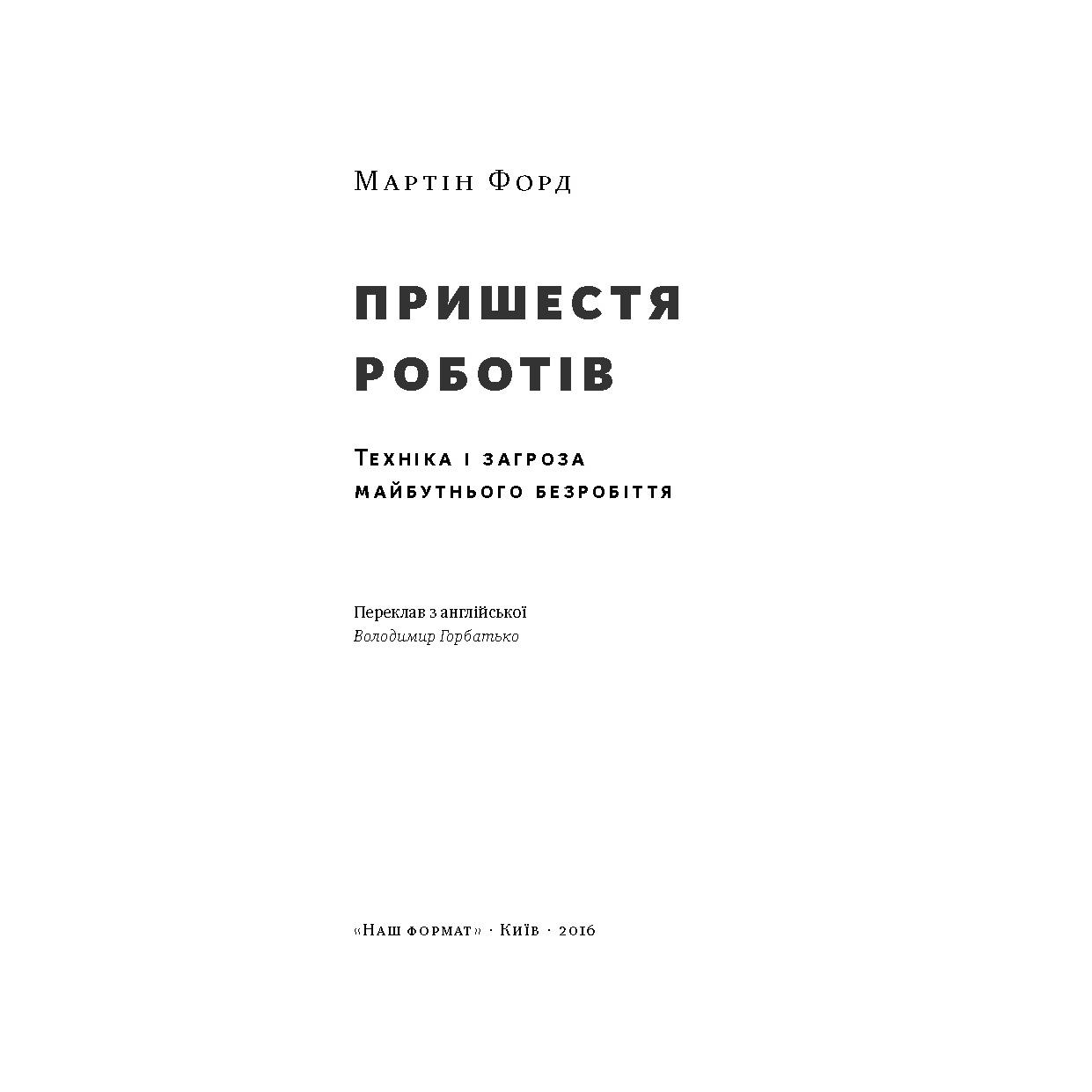 071_ford-martin_pryshestya-robotiv_prev01