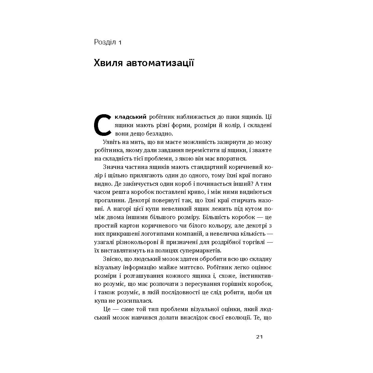 071_ford-martin_pryshestya-robotiv_prev04