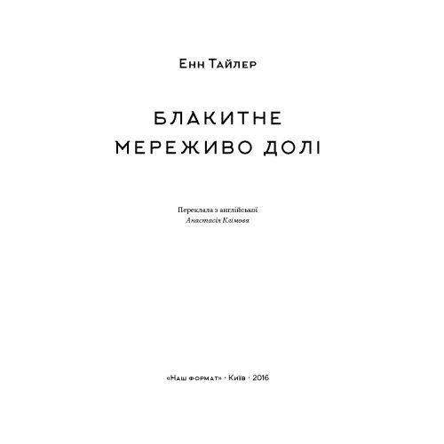 072_tyler-anne_blakytne-merezhyvo-doli_prev01