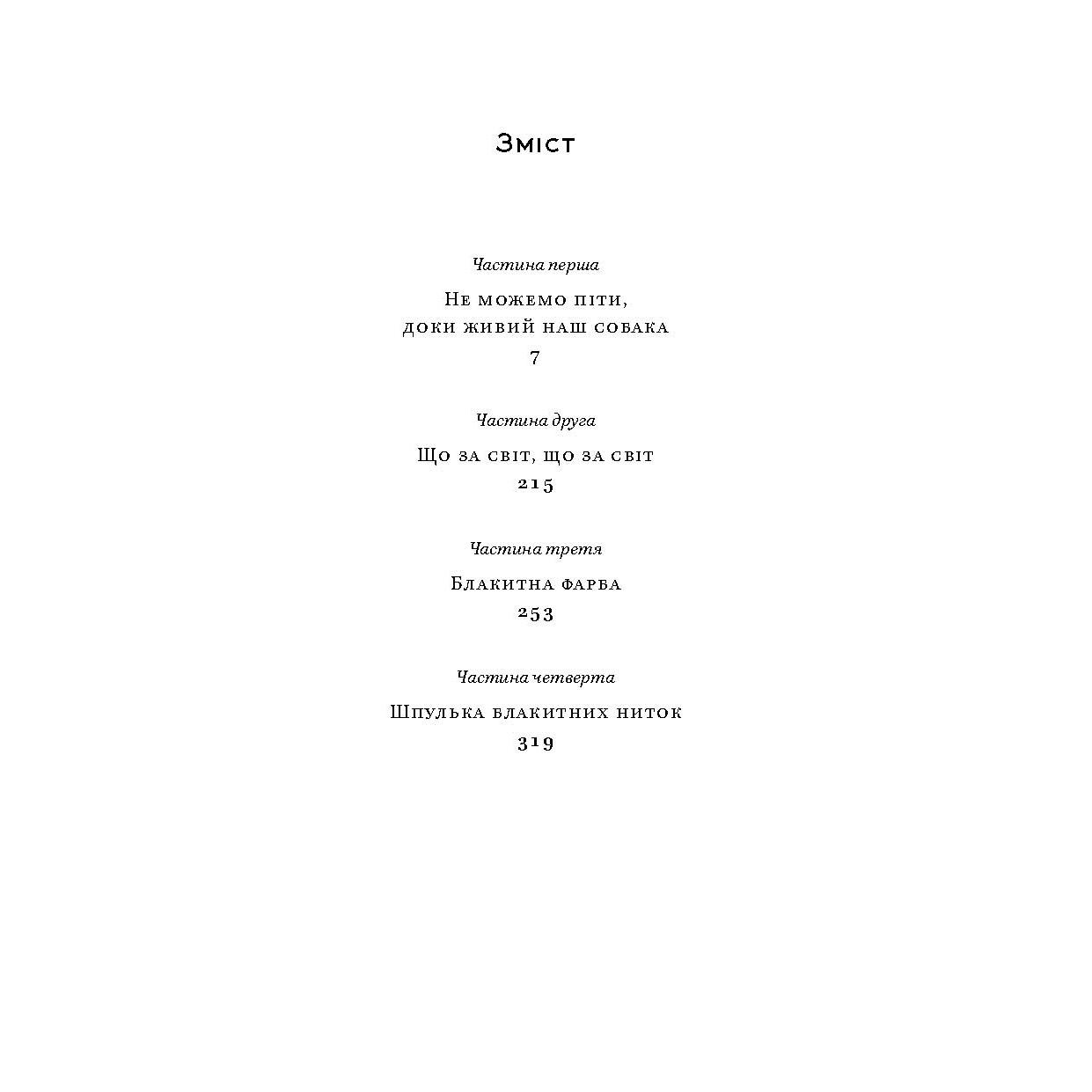 072_tyler-anne_blakytne-merezhyvo-doli_prev02