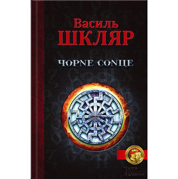 Чорне сонце купити книгу онлайн