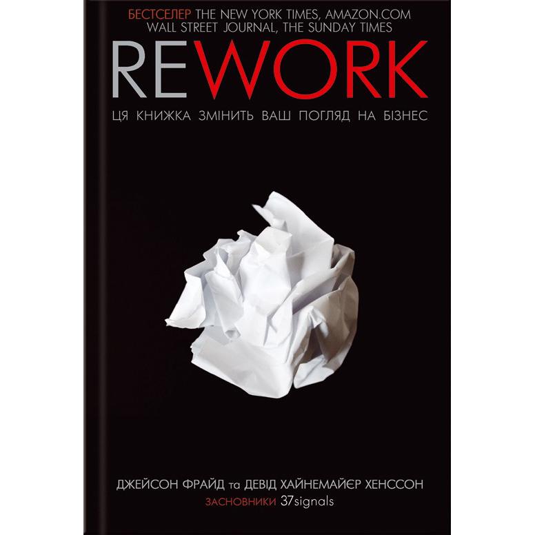Книга Rework купити онлайн