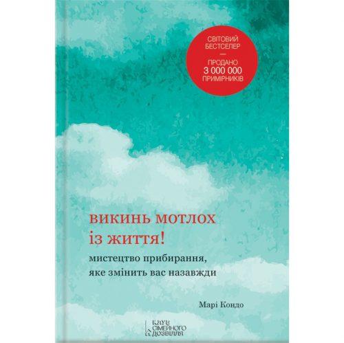 Купити книгу Викинь мотлох із життя!  в інтернет магазині