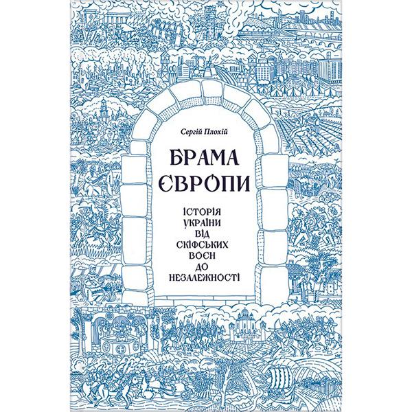 Брама Європи купити книгу онлайн | Bukio
