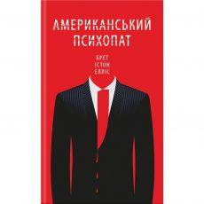 Книга Американський психопат купити онлайн