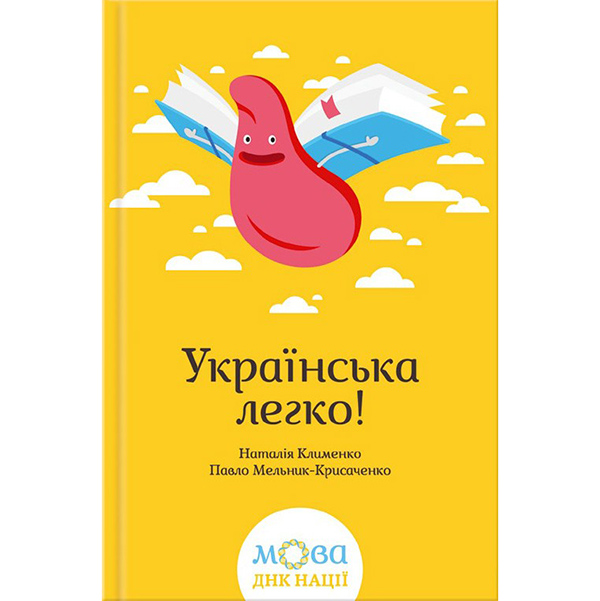 Ураїнською легко купити книгу онлайн