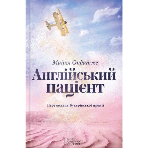 Купити книгу Англійський пацієнт в інтернет-магазині