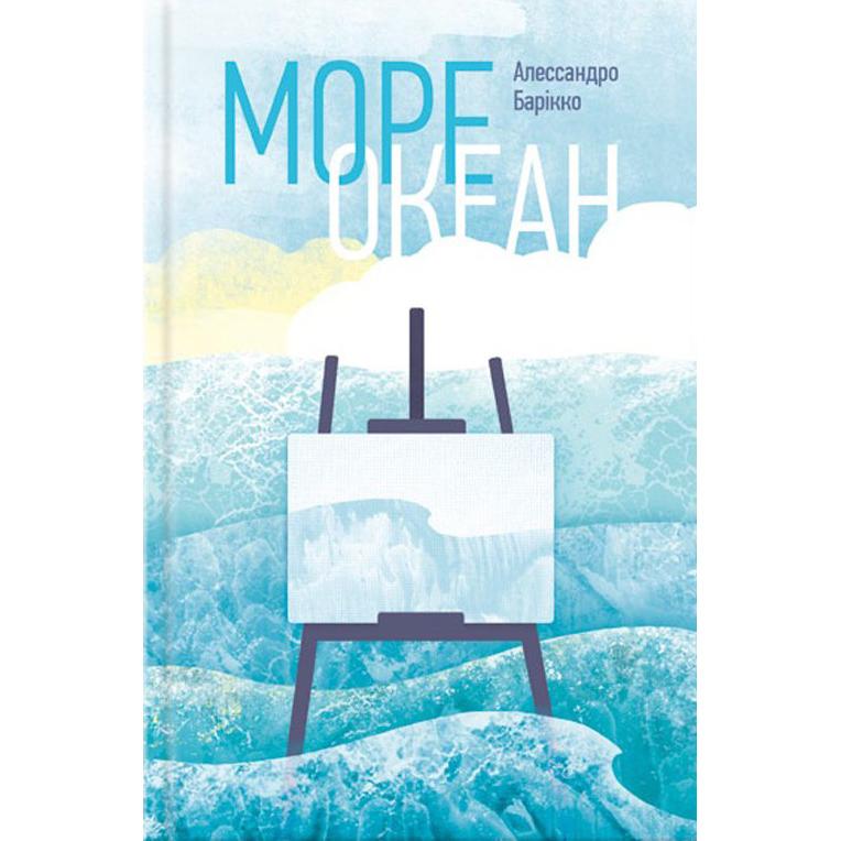 море океан купити книгу