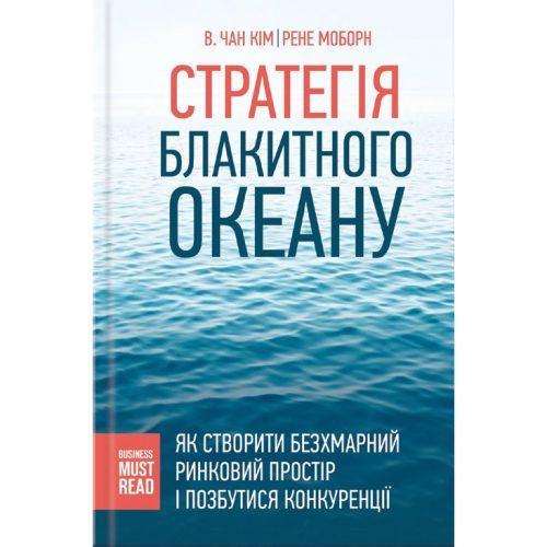 стратегія блакитного океану купити