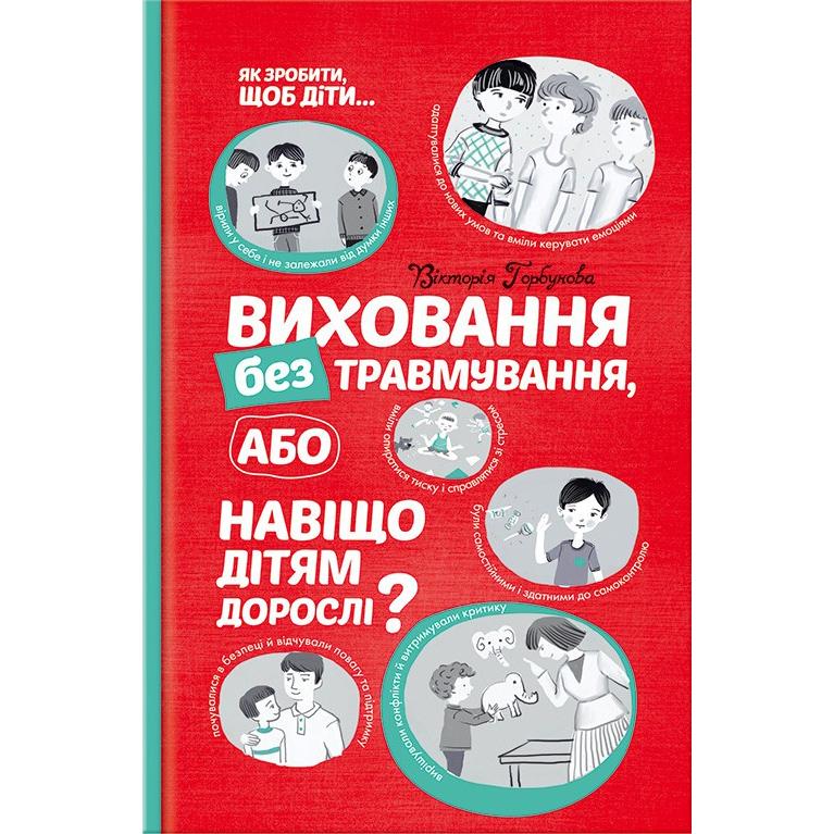 Виховання без травмування купити книгу онлайн | Bukio