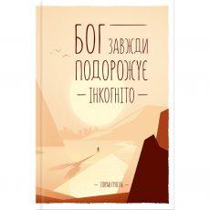 Лоран Гунель / Бог завжди подорожує інкогніто купити книгу онлайн