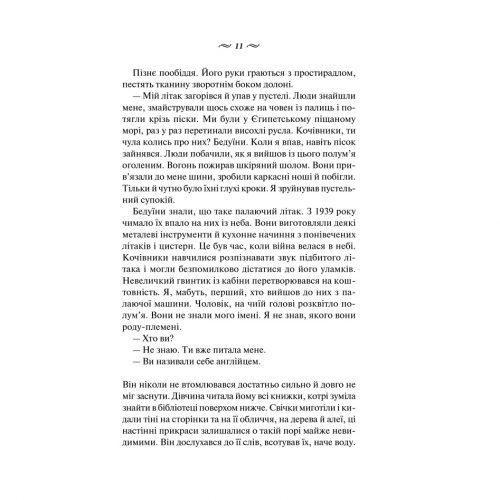 angliysykiypacient_m-ondatje-pdf_10