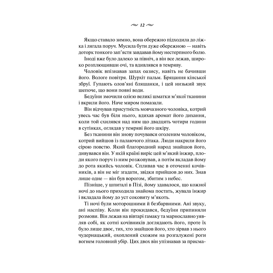 angliysykiypacient_m-ondatje-pdf_11