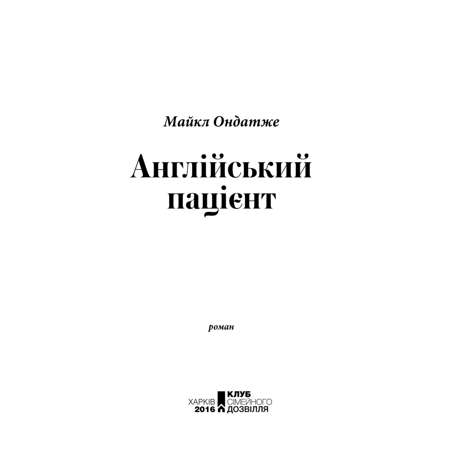 angliysykiypacient_m-ondatje-pdf_4