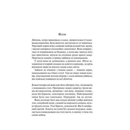 angliysykiypacient_m-ondatje-pdf_8