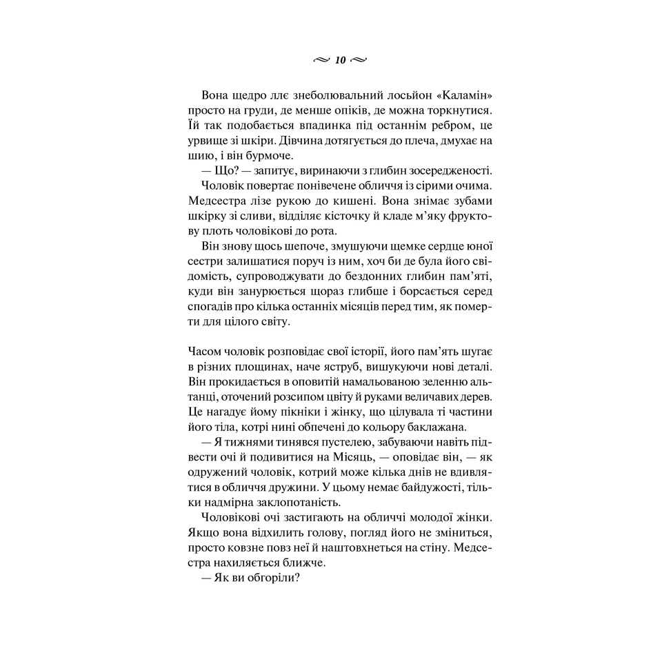 angliysykiypacient_m-ondatje-pdf_9