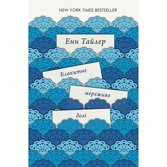 Купити книгу Блакитне мереживо долі, Енн Тайлер в інтернет магазині Bukio
