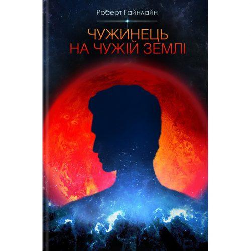 Купити книгу Чужинець на чужій землі, Роберт Гайнлайн в інтернет магазині книг Bukio
