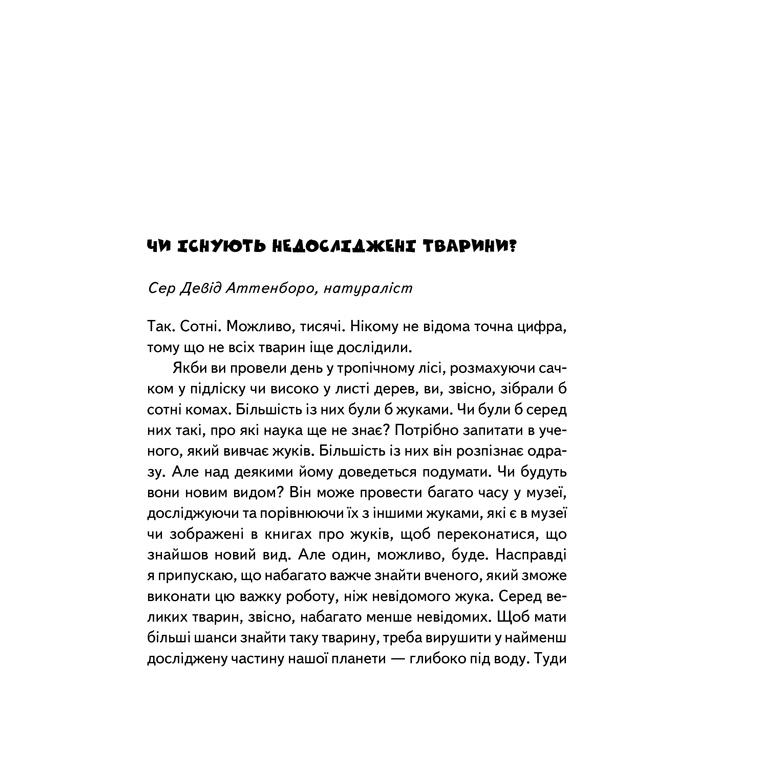 cimojebdjolavjalitibdjolu_garrisdj-pdf_16