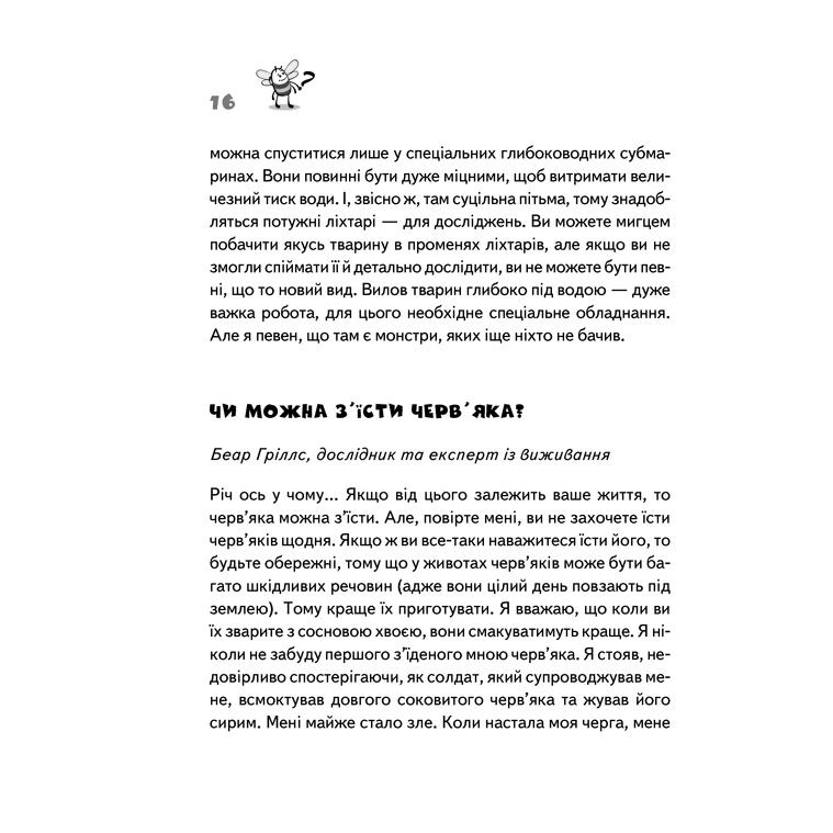 cimojebdjolavjalitibdjolu_garrisdj-pdf_17