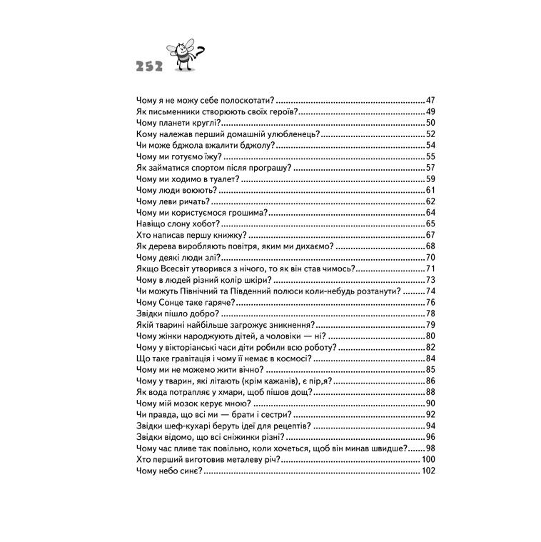 cimojebdjolavjalitibdjolu_garrisdj-pdf_23