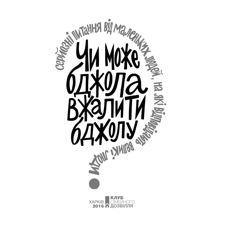 cimojebdjolavjalitibdjolu_garrisdj-pdf_4