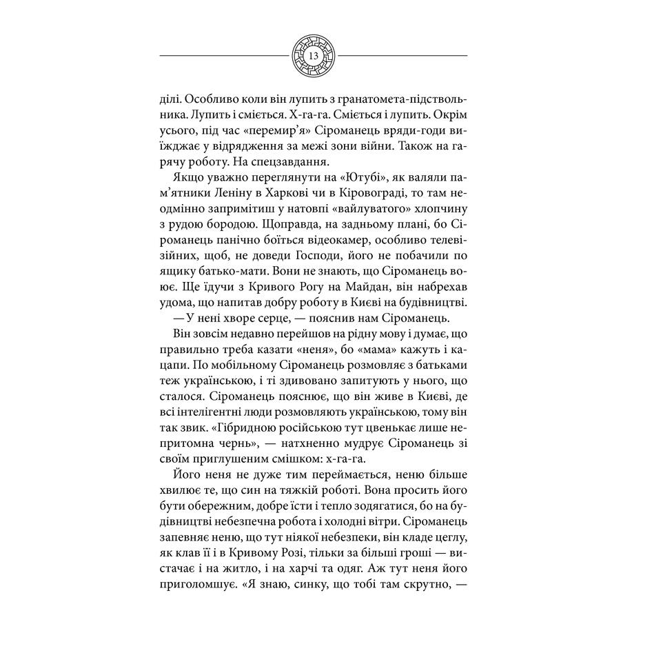 cornesonce_v-sklar-pdf_11