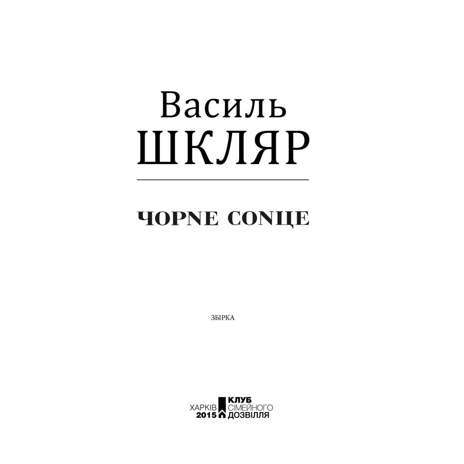 cornesonce_v-sklar-pdf_3