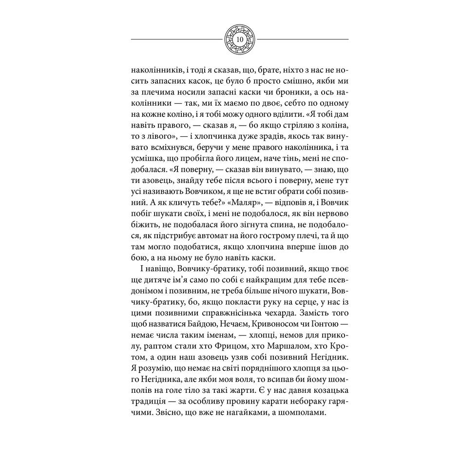 cornesonce_v-sklar-pdf_8
