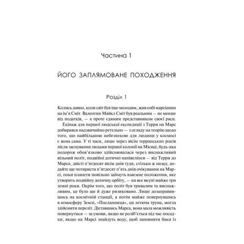 cujinecynacujiyzemli_r-gaynlayn-pdf_11