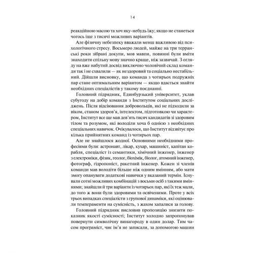 cujinecynacujiyzemli_r-gaynlayn-pdf_12